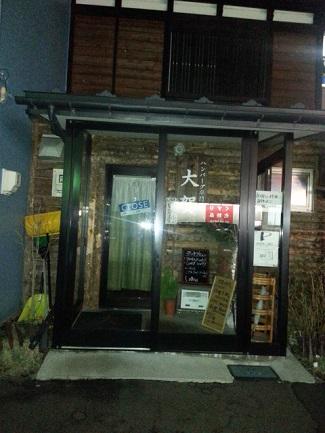 函館でおススメのハンバーグ屋さん、大賀(旧白鳳館)を紹介するよ!