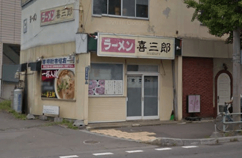【喜三郎】函館にある化学調味料控えめの美味しい塩ラーメン。