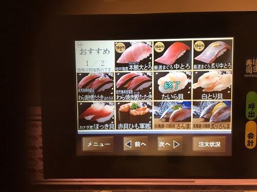 はま寿司期間限定メニュー