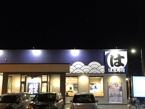 函館で安くて美味しい回転寿司を食べるなら!はま寿司がおススメです。