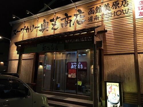 函館のエビ出汁スープカレー!奥芝商店の店舗情報とおススメメニュー。