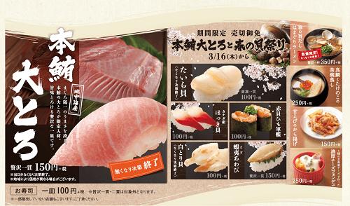 はま寿司おススメメニュー