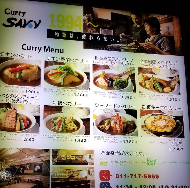 札幌北口に再開オープンした「Curry SAVOY」を食ってきた