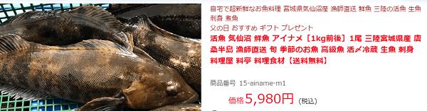 高級魚アイナメ