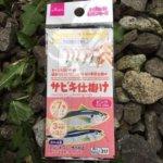函館湾内でアジを釣る!夜のアジング前に満足して帰宅^^;